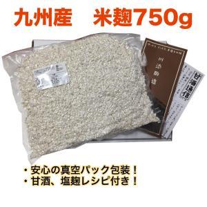 九州産 米麹 (乾燥) 750g 昔ながらのもろ蓋作り|kawazoesuzou