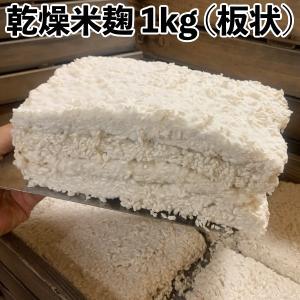 九州産 米麹 (乾燥) 1kg|kawazoesuzou