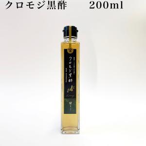 [ クロモジ玄米酢 ] 200ml 和ハーブ クロモジ 無濾過 長期発酵熟成酢 黒文字 玄米酢 黒酢|kawazoesuzou