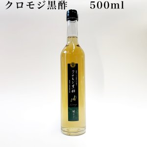 [ クロモジ玄米酢 ] 500ml 和ハーブ クロモジ 無濾過 長期発酵熟成酢 黒文字 玄米酢 黒酢|kawazoesuzou