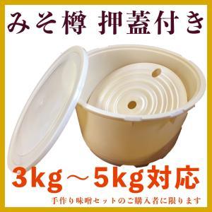 味噌作り用 漬物樽 味噌樽 5kgまで 味噌作りセット 手作り味噌|kawazoesuzou