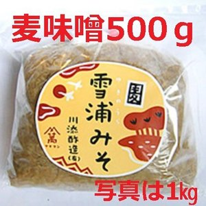 無添加手造り麦味噌 500g|kawazoesuzou