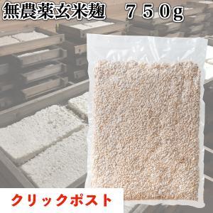 【送料無料】無農薬玄米麹(乾燥) 750g 無化学肥料 滋賀県産|kawazoesuzou