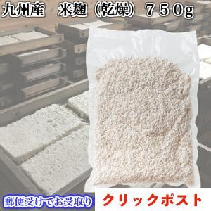 【送料無料】九州産 米麹 (乾燥) 750g 昔ながらのもろ蓋作り|kawazoesuzou