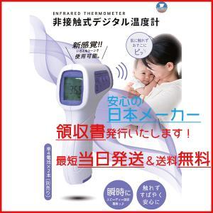 温度計 非接触型 日本メーカー製 TG8818N ユアーショップ 領収書発行可能