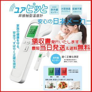 温度計 非接触型 日本メーカー ユアピッと FTW01 ユアーショップ 領収書発行可能