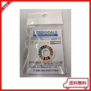 日本製・SDGsピンバッジ【お米51%のバイオマスプラスチック製】 (造花ピン(安全ピン))