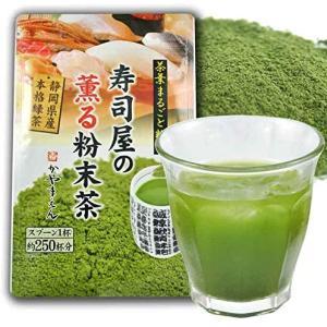 粉末緑茶 寿司屋の 粉末茶 100g入 ※ 静岡 粉茶 お茶 粉砕 250〜350杯分