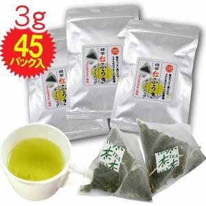 べにふうき茶ティーバック(3g×15P)3袋セット ※ メチル化カテキン含有の 緑茶|kayamaen