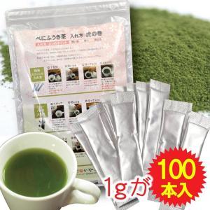 べにふうき茶 粉末茶 スティック (1g×100包) ※ メチル化カテキン含有 粉末緑茶|kayamaen