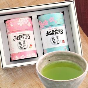 父の日 母の日 ペアギフト 2018 新茶 緑茶 名入れ  煎茶 80g 2缶 桜缶入り セット お...