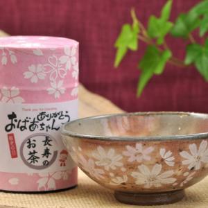 静岡の茶工場より緑茶とお茶碗のセットを直送 70代 80代 おばあちゃんにオススメ  商品名 : お...
