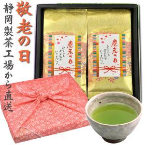 敬老の日プレゼント 2021 静岡 深蒸し茶 80gX2袋 風呂敷セット ※ お茶 緑茶 kayamaen
