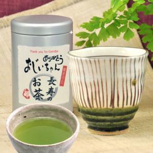 敬老の日プレゼント 静岡の茶工場より緑茶と湯呑みのセットを直送 70代 80代 おじいちゃんにオスス...