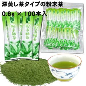 粉末茶 煎茶スティック (0.6g×100包) ※ 深蒸しタイプ 粉末緑茶