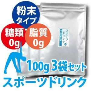 スポーツドリンク 粉末 100g X 3袋セット ( 500ml 102本分 ) 熱中症対策 飲料 パウダー 粉 給茶機対応