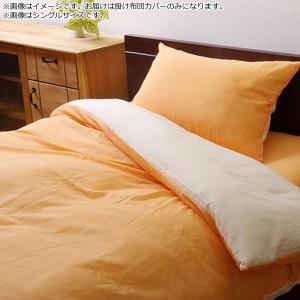 掛け布団カバー リバーシブル 『リバD掛カバーIT』 オレンジ/ライトベージュ 190×210cm ダブルロング 9803041 kayoiya