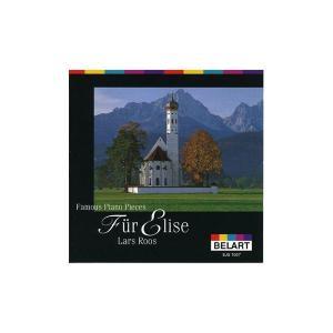 CD 珠玉のピアノ愛奏曲集 エリーゼのために/天使の夢 EJS-1057