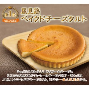 お中元2021 お取り寄せスイーツ 贈り物 ベイクドチーズタルト|kazamidorihonpo