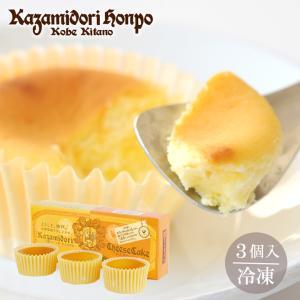 お中元2021 お取り寄せスイーツ 贈り物 チーズケーキ 3個入|kazamidorihonpo