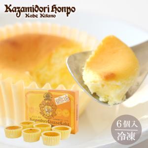 お中元2021 お取り寄せスイーツ 贈り物 チーズケーキ 6個入|kazamidorihonpo