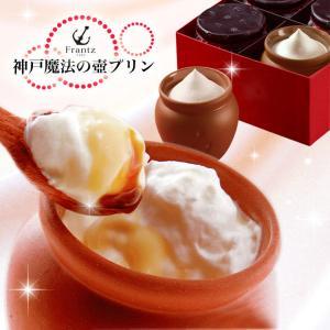 可愛い素焼きの壷に入ったとろとろプリンは、まさにすくって食べるような魔法の食感!カスタードが濃厚なプ...