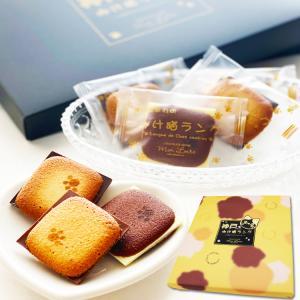 お中元2021 神戸生まれのみけ猫ラング 24枚入 個包装 3種類 ラングドシャ|kazamidorihonpo