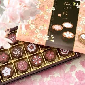 お中元 桜花紋 15個入 モンロワール チョコレート 桜 お花|kazamidorihonpo