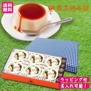 ハロウィン 個包装 ミルク プリン6個入 ラッピング付|kazamidorihonpo