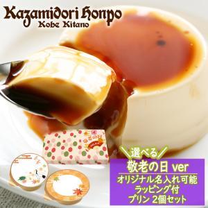 選べる  お歳暮 限定 ミルクプリン 2個セット ラッピング付|kazamidorihonpo