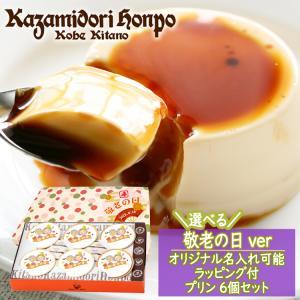 選べる 敬老の日  限定 ミルクプリン 6個セット ラッピング付|kazamidorihonpo