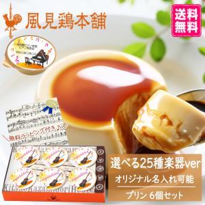 ハロウィン お菓子 ミルクプリン 6個入 楽器 25種 ラッピング付|kazamidorihonpo