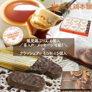 ミルクプリン6個×クラッシュアーモンド1箱セット プリン モンロワール チョコ|kazamidorihonpo