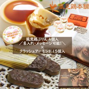 ミルクプリン4個×クラッシュアーモンド1箱セット プリン モンロワール チョコ|kazamidorihonpo