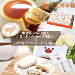 ミルクプリン6個×ホワイトダック10個セット プリン モンロワール チョコ  ギフト セット 詰め合わせ|kazamidorihonpo