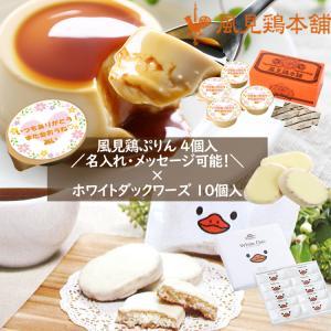 ミルクプリン4個×ホワイトダック10個セット プリン  チョコ  ギフト セット 詰め合わせ|kazamidorihonpo