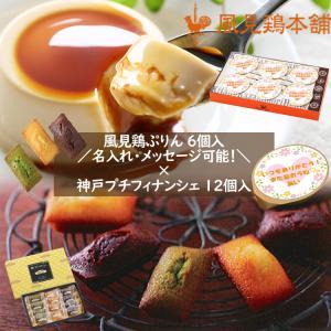ミルクプリン6個×神戸プチフィナンシェ12個セット プリン モンロワール チョコ  ギフト|kazamidorihonpo