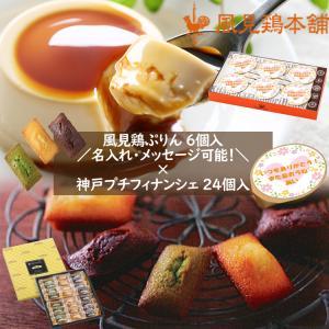 ミルクプリン6個×フィナンシェ24個セット モンロワール チョコ ラングドシャ|kazamidorihonpo