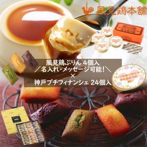 ハロウィン プレゼント ミルクプリン4個×プチフィナンシェ24個|kazamidorihonpo
