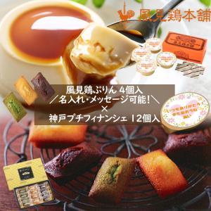 ハロウィン プレゼント ミルクプリン4個×プチフィナンシェ12個|kazamidorihonpo