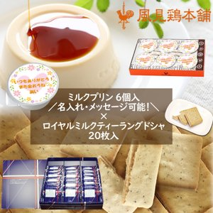 ハロウィン ギフト ミルクプリン6個×ロイヤルミルクティー20枚 kazamidorihonpo