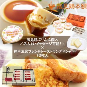 ハロウィン ギフト ミルクプリン4個×フレンチトーストラング10枚 kazamidorihonpo