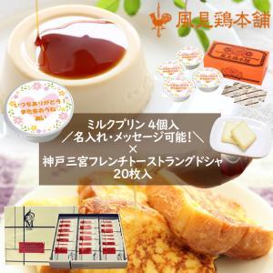 ハロウィン ギフト ミルクプリン4個×フレンチトーストラング20枚 kazamidorihonpo