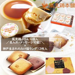 ミルクプリン6個×神戸みけねこラング12枚セット プリン ラングドシャ kazamidorihonpo