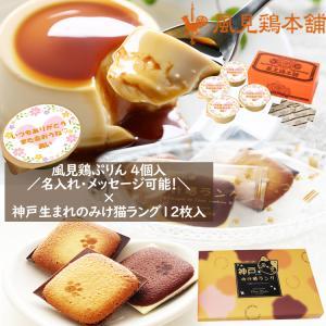 ミルクプリン4個×神戸みけねこラング12枚セット プリン ラングドシャ kazamidorihonpo