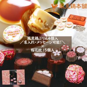ミルクプリン4個×桜花紋1箱セット プリン モンロワール チョコ 桜 ギフト kazamidorihonpo