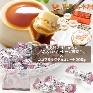 ミルクプリン4個セット×神戸モンロワールココアミルクチョコレート200g(約40個)1箱セット kazamidorihonpo