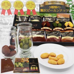 お中元 ギフト チョコレート 3種類の贅沢ピーカンナッツセット|kazamidorihonpo