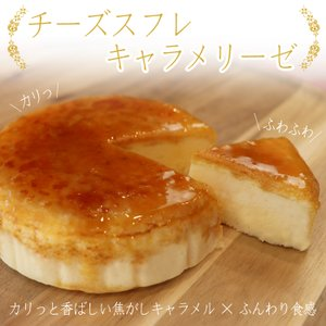 お中元2021 お取り寄せスイーツ スフレチーズケーキ キャラメリーゼ|kazamidorihonpo