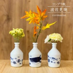 波佐見焼 食器 一輪挿し コンプラ瓶 natural69 ナチュラル69 釣りよか 芸能人 花瓶 花 おしゃれ かわいい 藍染 kazaris
